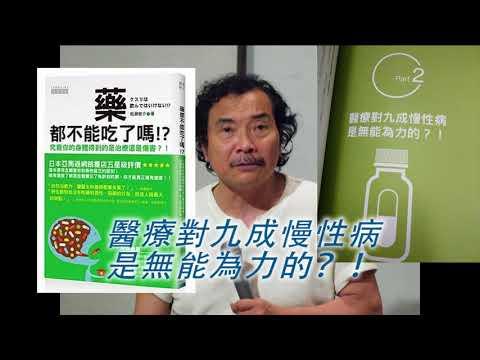 《自然療法與你》- EP382 - 醫療對九成慢性病是無能為力的?!