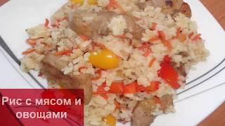 РИС с мясом и овощами-ОЧЕНЬ ВКУСНО!!!Домашняя кухня СССР//Rice with meat and vegetables