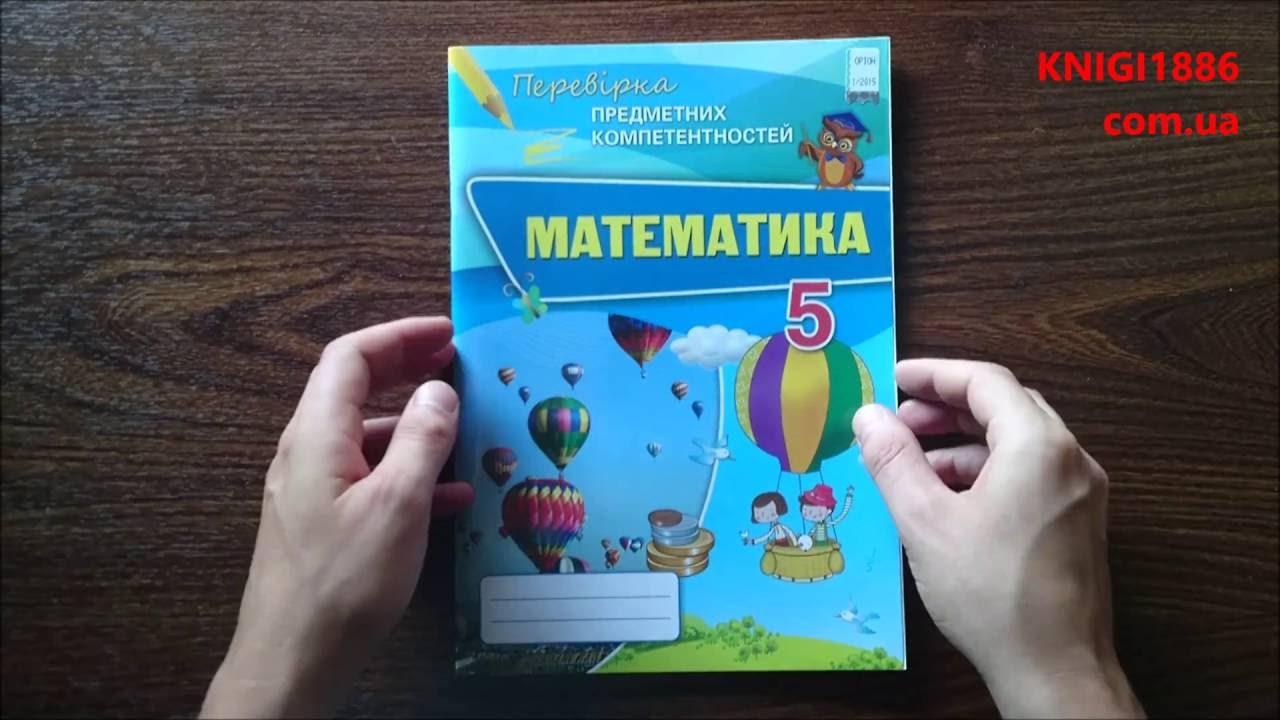 Учебная литература по математике для 5 класса. Самые свежие издания учебников только в книготорговой сети буквоед. Доставка по всей россии!