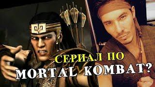 Невышедший сериал  MORTAL KOMBAT X GENERATION