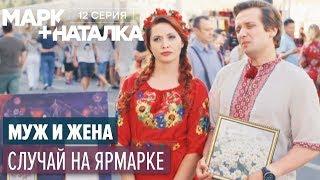 Марк + Наталка - 12 серия | Смешная комедия о семейной паре | Сериалы 2018