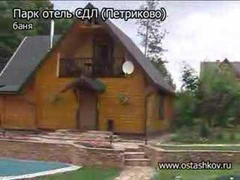 Парк отель СДЛ(Петриково) - Осташков.Ру