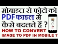 How to Convert Photo to PDF in Android Mobile without Internet ? - in Hindi (2017)