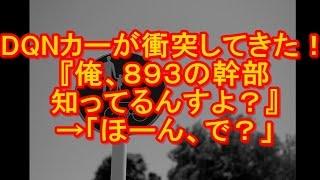 【メシウマ】 DQNカーが衝突してきた!『893の幹部知ってるんすよ?』→「ほーん、で?」 【スカッとする話】【2ちゃんねる】 thumbnail