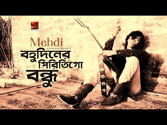 Bohu Diner Piritigo Bondhu | Mehdi | All Time Hit Bangla Song | Official Art Track 2019