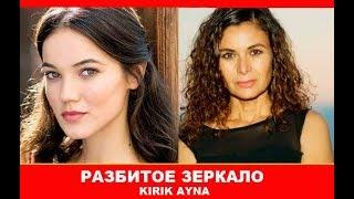 Разбитое зеркало / KIRIK AYNA турецкий сериал 2018 года