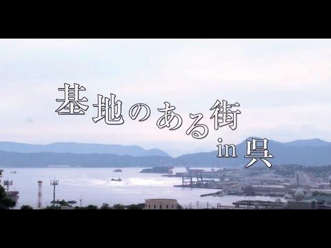 【基地のある街】 基地のある街 in 呉 ~海上自衛隊~