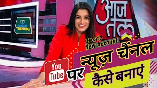 how to make a new youtube channel   news channel kaise banaye   youtube channel kaise banaye