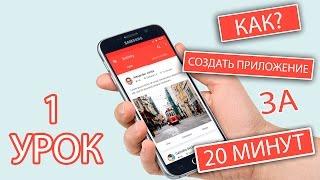 Урок 1. Мобильное приложение за 20 минут.