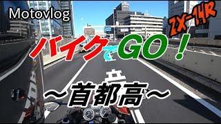 【もう迷わない】#009 首都高は信じる道を進むのです ~ZX-14R~【Motovlog】 thumbnail