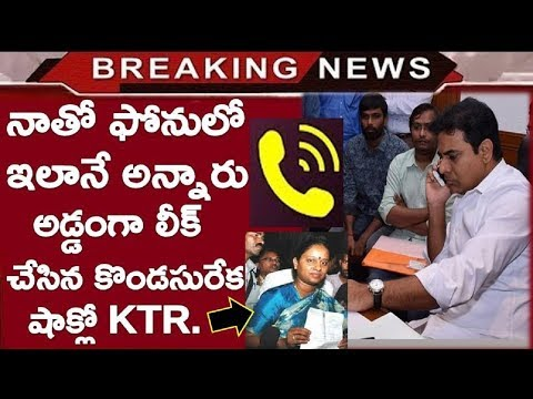 #Ktr Booked In Phone Call Conservation With #Kondasurekha | Latest Viral #Political News | Cm Kcr |