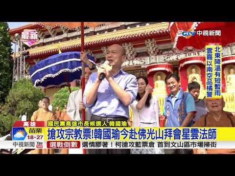 搶攻宗教票!韓國瑜今赴佛光山拜會星雲法師│中視新聞 20181114