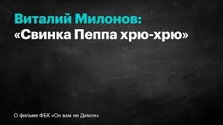 Милонов и Киселев о «Димоне» в утреннем шоу «Кактус»