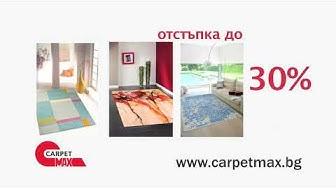 Carpetmax - Килими с отстъпка до -30%