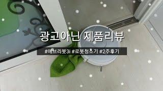[광고아닌 제품리뷰] 에브리봇 3i, 로봇청소기, 2주…