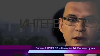 Случилось страшное! Украина в панике. Зеленский в агонии – Евгений Мураев – 18.07.2021