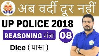 9:00 PM UP Police Reasoning by Hitesh Sir I पासा  ( Dice )I Day #08