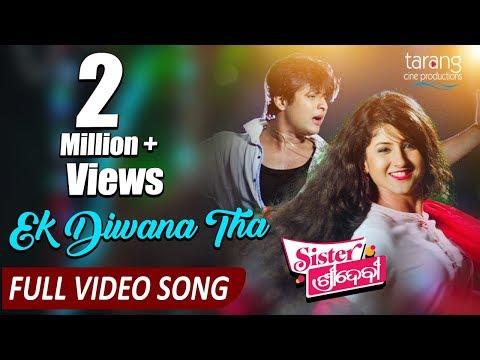 Ek Diwana Tha || Official Video Song || Sister Sridevi || Odia Film 2017 || Babushan, Sivani ||TCP