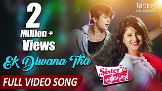 Ek Diwana Tha Official Video Song | Sister Sridevi Odia Film 2017 | Rituraj | Babushan, Sivani - TCP