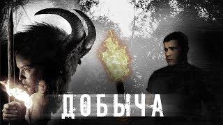 [Фальшивый] Обзор Фильма ДОБЫЧА [Голубая Лагуна + Древнее зло]