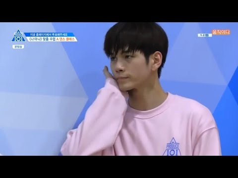 [Produce101 S2] EP2 Ong Seongwoo 나야나 (Pick Me) Dance Practice cut