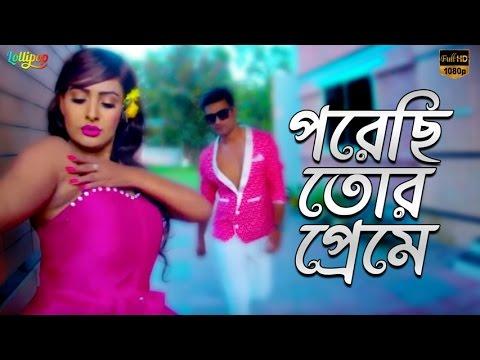 Poresi Tor Preme | Bhalobasha Dot Com | New Bangla Song | HD 2016