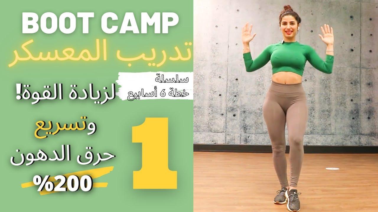 تدريب المعسكر لزيادة القوة وحرق الدهون | نحت الجسم كاملا | BOOT CAMP WORKOUT | #خطة6أسابيع