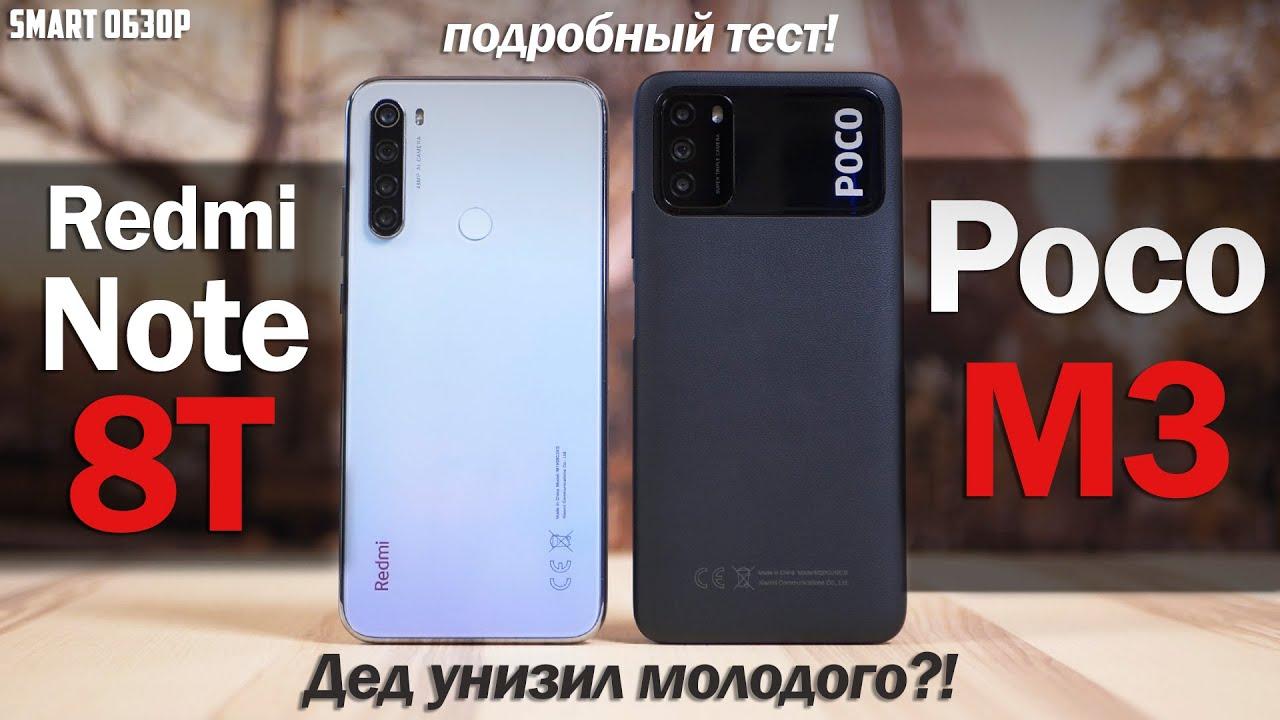 POCO M3 vs Redmi Note 8/8T: ДЕД УДЕЛАЛ МОЛОДОГО?Разбираемся!