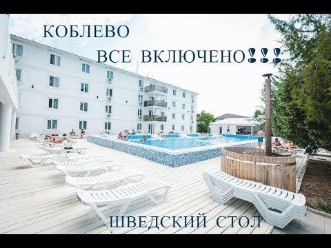 КОБЛЕВО//ОТЕЛЬ CHARISMA//ВСЕ ВКЛЮЧЕНО//ШВЕДСКИЙ СТОЛ//ЦЕНЫ И ОБЗОР ОТЕЛЯ