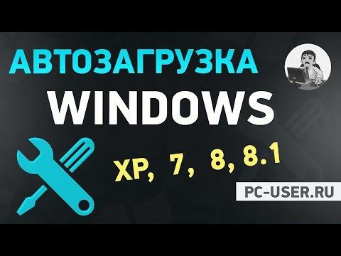 Автозагрузка Windows 7. Как убрать или добавить программу в автозагрузку Windows