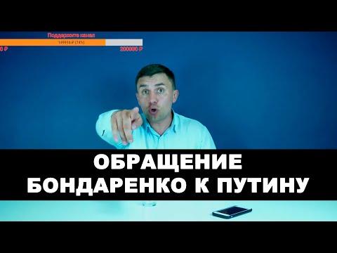 Бондаренко обращается к Путину. За 20 лет правления похвастаться нечем!