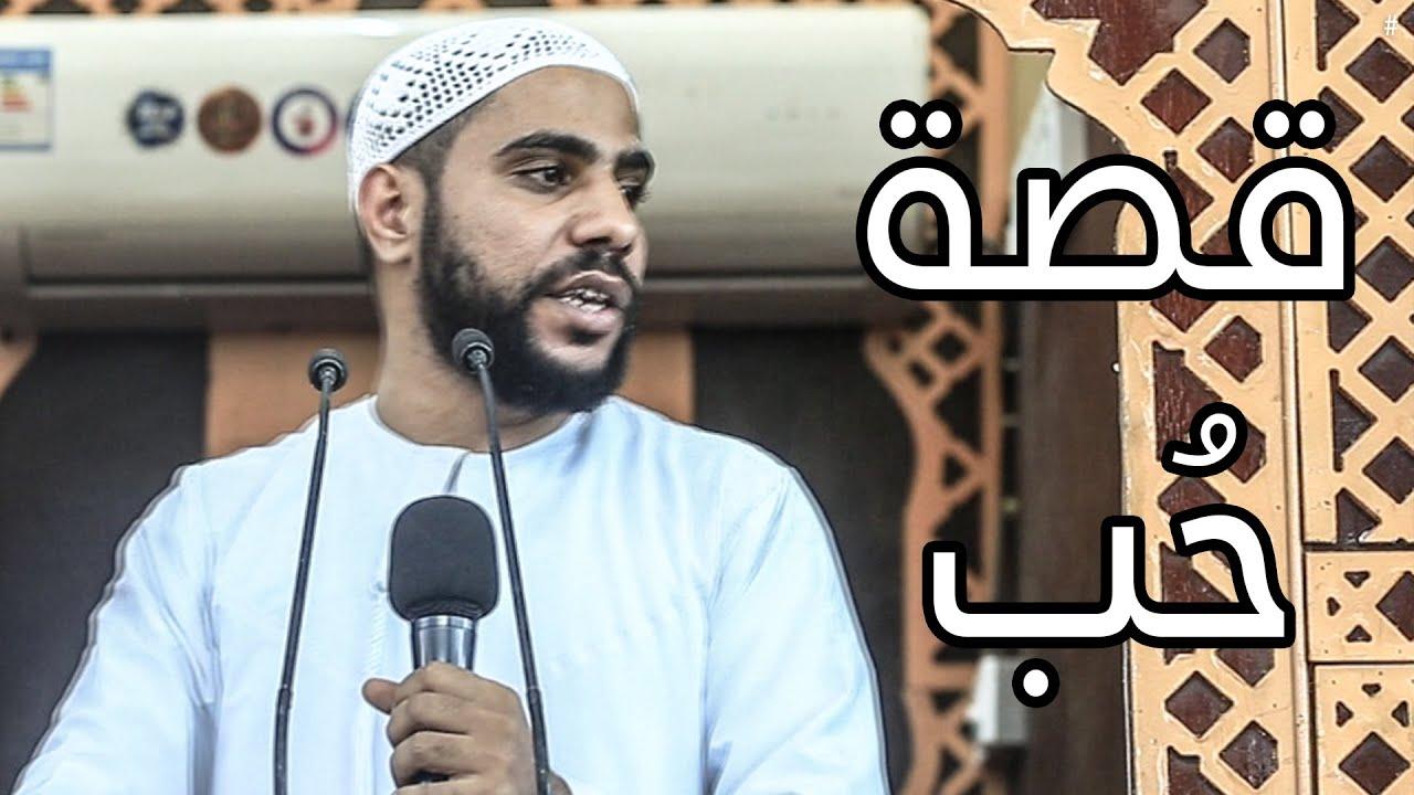 قصة ح ب خطبة جميلة ومؤثرة للداعية محمود الحسنات Youtube