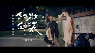 陳立農 Chen Linong《卸妝卸裝 Unmask》Official Music Video