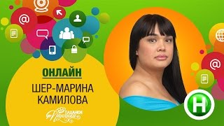 Онлайн конференция с Шер Мариной Камиловой