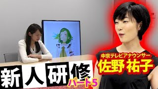 中京テレビ随一の情熱アナウンサー佐野祐子が登場! エルは今回もミス連...