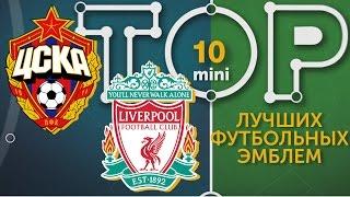 Мини ТОП 10 лучших футбольных эмблем