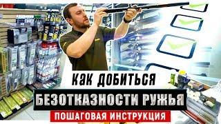 БЕЗОТКАЗНОЕ РУЖЬЁ. Как почистить и смазать гладкоствольное ружьё. Как ухаживать за оружием.
