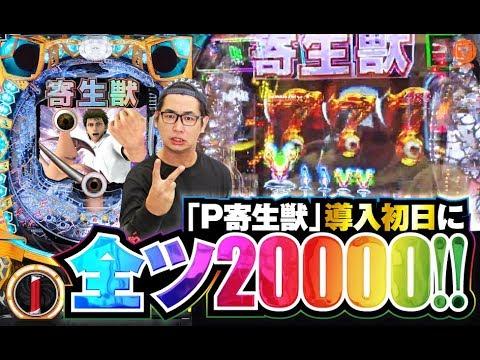全ツ20000#03【P寄生獣】電飾鼻男[でちゃう!]