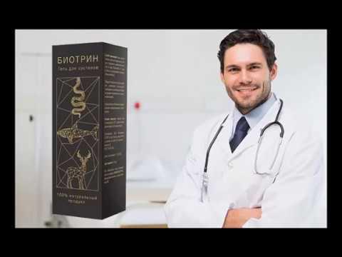 Биотрин гель для суставов.  Цена