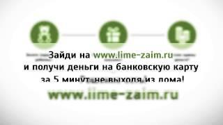 Займ онлайн на банковскую карту через интернет(, 2015-08-04T12:11:06.000Z)
