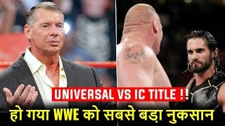 WWE को हो गया सबसे बड़ा नुकसान ! Universal Title Vs IC Title ! WWE Raw Lowest Viewership In History