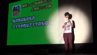 私の性は私のもの アナタの性はアナタのもの!(ハル) 川原洋子 動画 16