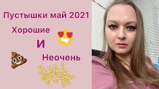 Пустышки май 2021 Хорошие и неочень