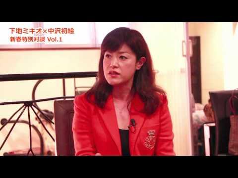 下地ミキオ対談シリーズ ゲスト:中沢初絵さん Vol.3-1