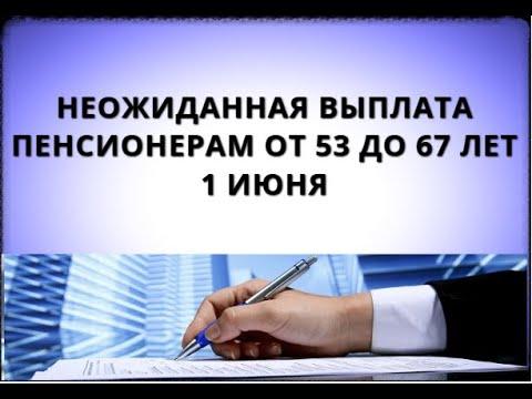 Неожиданная выплата пенсионерам от 53 до 67 лет! 1 июня
