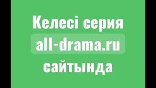 Құс Жолы 5\1 эпизод Қазақша озвучка