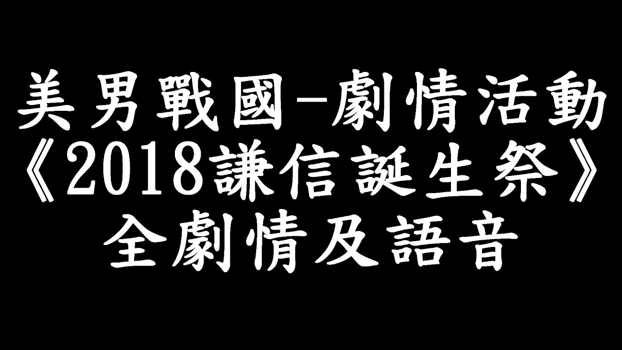 美男戰國 - 劇情活動《2018謙信誕生祭》 00