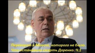 Переворот в Минске, которого не было. Что остановила смерть Доренко. Ч. 1 №  1318