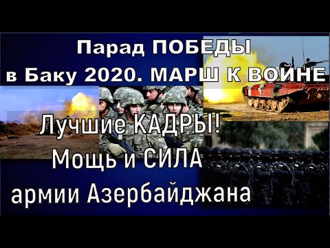 ДиалогUA: Azerbaijan ВОЕННЫЙ ПАРАД 2020 | Military parade Baku REMIX version