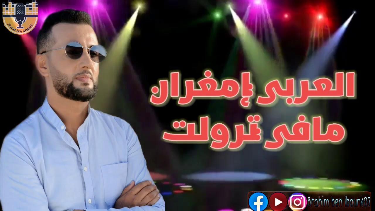 Jadid Music Tachlhit Larbi Imghrane Maafyi Trwlt العربي إمغران مافي ترولت حصريا Youtube